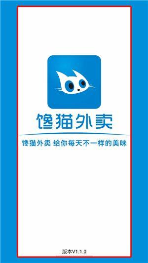 馋猫外卖APP官方版平台图片1