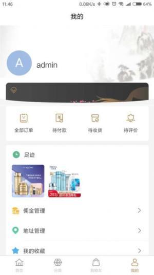 新华青黛APP图3
