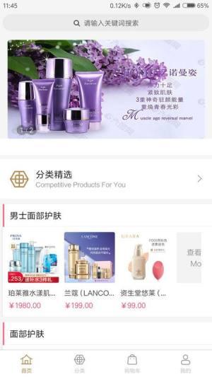 新华青黛电商平台APP官网版图片1