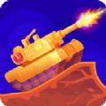 无敌坦克砰砰砰游戏无敌破解版 v1.0.1