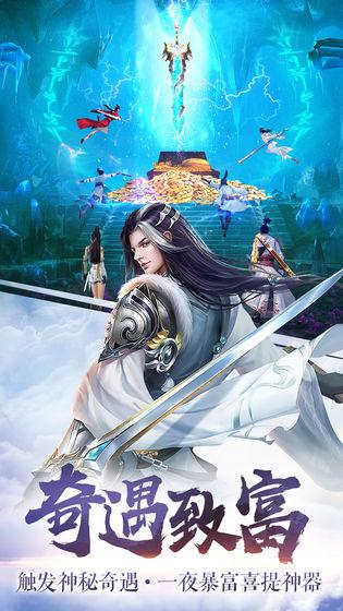 飞剑剑来世界手游领红包福利版 v1.0截图