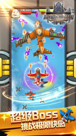 超级战机帝国游戏官方安卓版图片2