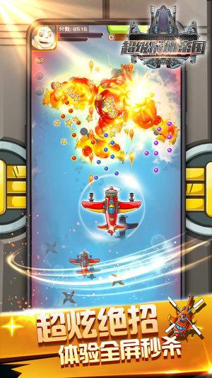 超级战机帝国游戏图3