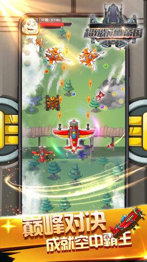 超级战机帝国游戏图1