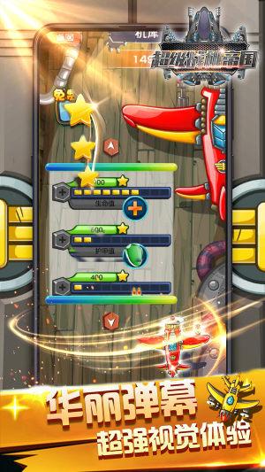超级战机帝国游戏图4
