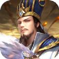 霸业三国志之无敌天下手游官方最新版 v4.3.0