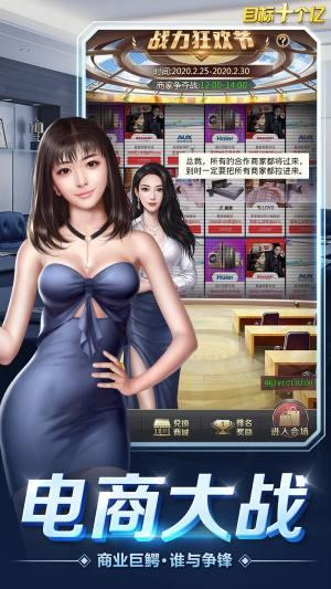 目标十个亿游戏无限金币破解版图片1