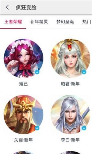 AI外貌趣测王者英雄换脸生成器app下载图片1