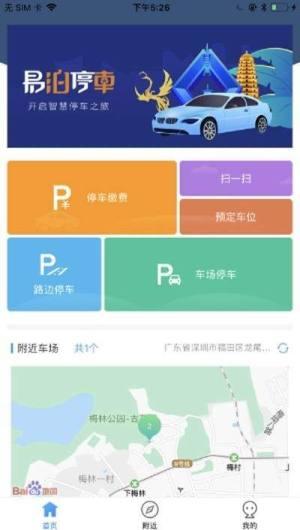 易泊停车app手机客户端图片1