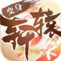 轩辕传奇唤妖行手游官方版 v1.0