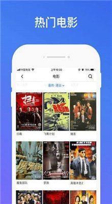蝴蝶影视软件下载app最新版本图片1