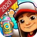 地铁跑酷2020内购免费破解版