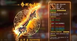 永夜幻想征途官方版图3