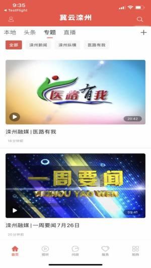 冀云滦州APP手机客户端图片1