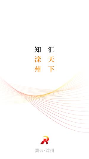 冀云滦州APP图2
