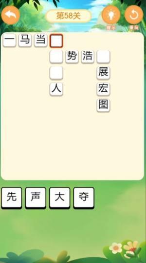 鹰隼成语大侠抽手机图1