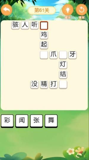 鹰隼成语大侠抽手机图4