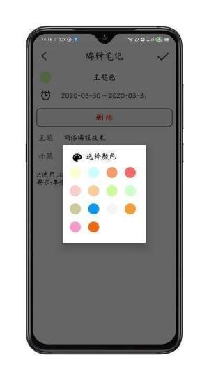星月记APP安卓版图片1