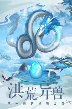 捉妖山海经手游官网红包版图片1