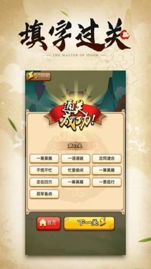 鹰隼成语大侠游戏抽手机官方版图片1
