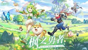 枫之勇者游戏图2