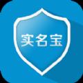 网游实名认证系统APP