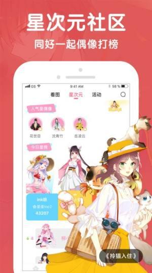 迷妹动画百度云1.1.19最新免费版下载图片1
