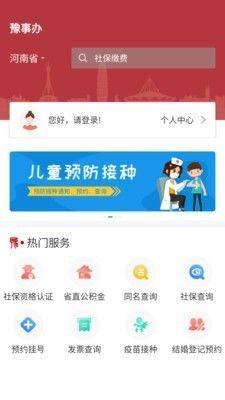 豫事办APP下载官网最新安卓版图片1