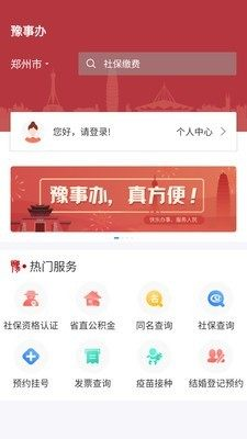 驻马店豫事办app图4