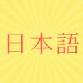 福利学日语APP