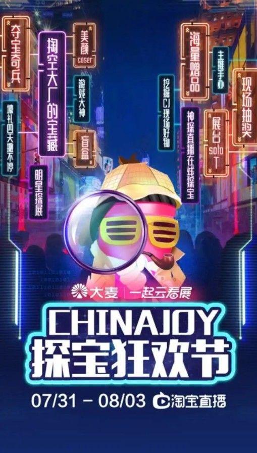 "2020ChinaJoy逛展指南:线上展会""云逛展""入口[多图]图片3"