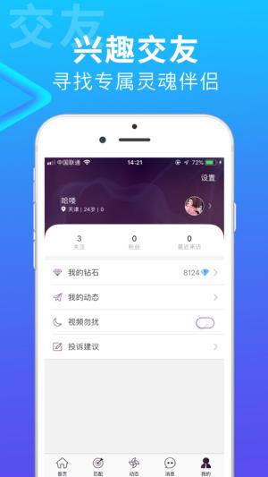 搜同社区app免费图3