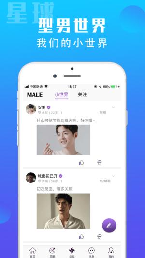 搜同社区app免费图1