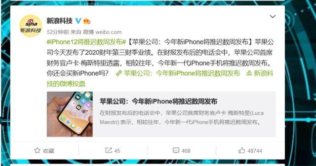 iPhone12将推迟数周发布什么原因?推迟到什么时候发布?[多图]图片2