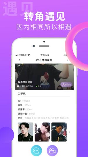 搜同社区app免费图2