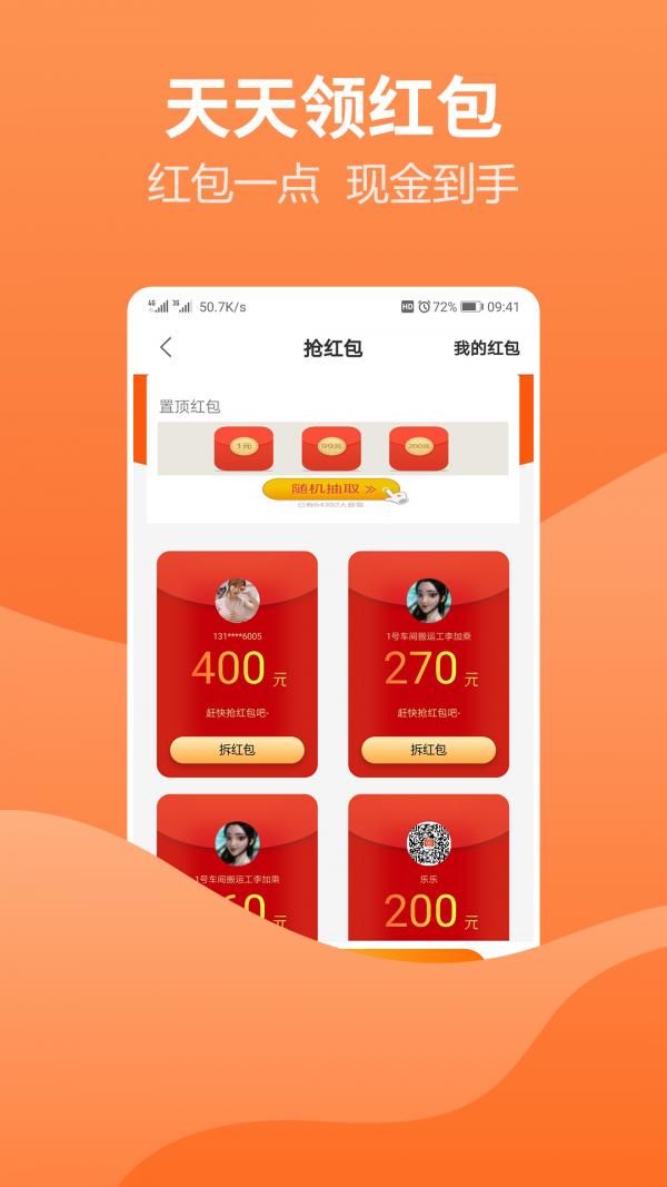 凯泽鑫奖励红包APP图4: