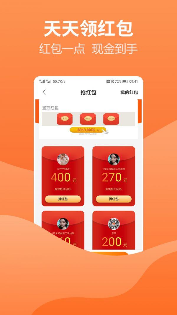 凯泽鑫奖励红包APP图片1