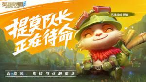 腾讯英雄联盟激斗峡谷官网图2