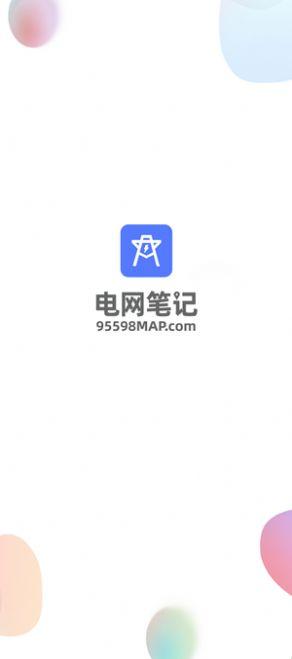 电网笔记APP安卓版图2:
