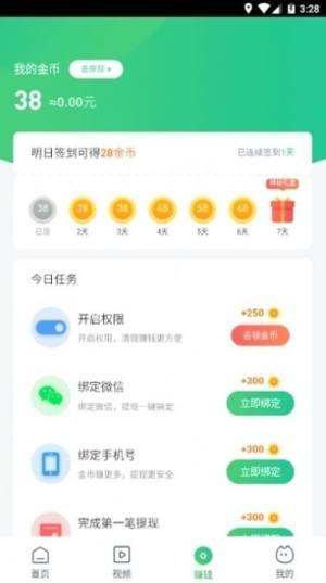 贝壳满满最新手机下载链接richrenhang.oss图片1