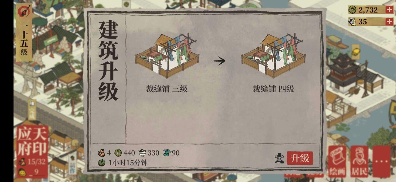 江南百景圖布局攻略:布局圖圖片詳細一覽[多圖]