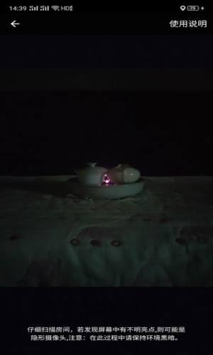 鲸眼防拍APP图7
