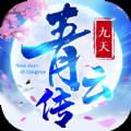 九天青云傳官方正版手游 v1.1.9