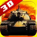 坦克射击模拟器中文版