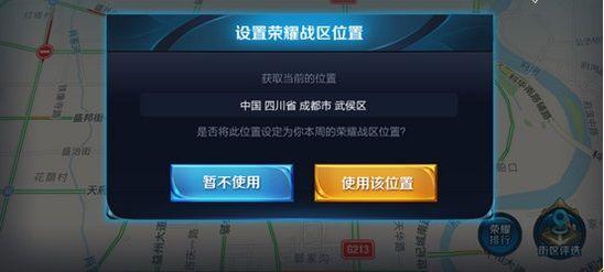 王者荣耀改战区怎么改?s20改战区方法图文教程