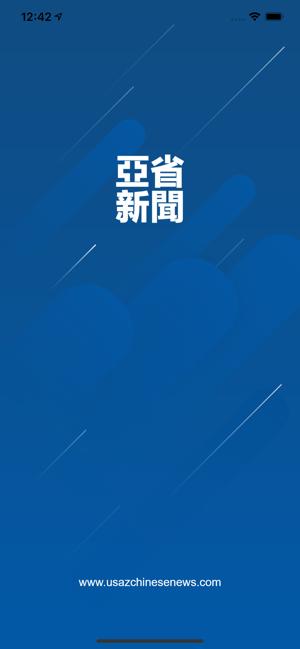 亚省新闻APP图4