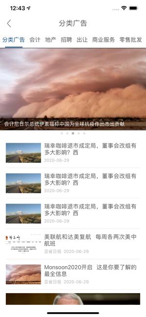 亚省新闻APP图2