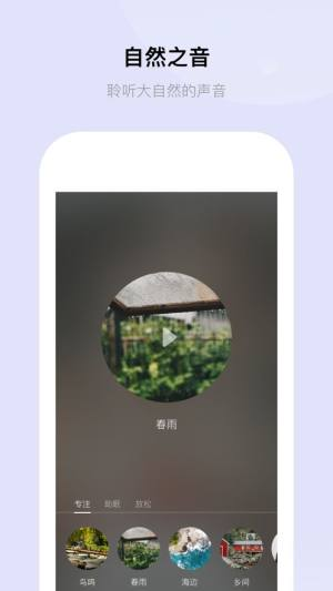 静听冥想APP安卓版图片1