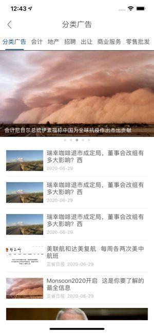 亚省新闻APP官方客户端图片1