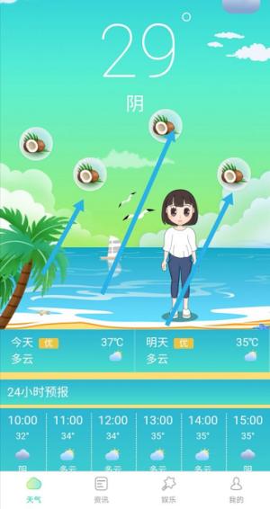 椰果生活APP图2